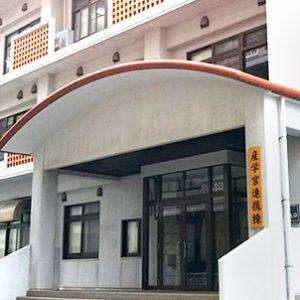 ホテル研究所の琉球大学内への移転について