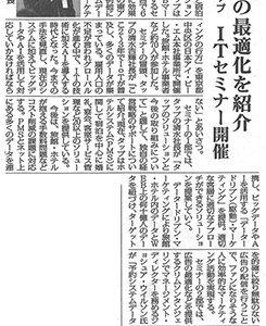 「観光経済新聞」2017年7月22号 弊社紹介記事掲載のお知らせ