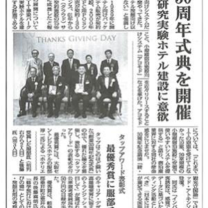「観光経済新聞」2017年12月2号 弊社紹介記事掲載のお知らせ