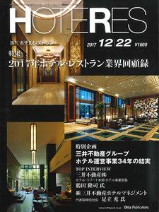 「週刊ホテルレストラン」への弊社30周年記念式典記事掲載のお知らせ