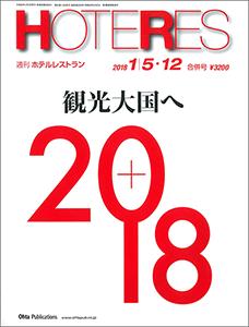 「週刊ホテルレストラン」への記事掲載のお知らせ