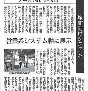「観光経済新聞」2018年2月17号 弊社紹介記事掲載のお知らせ