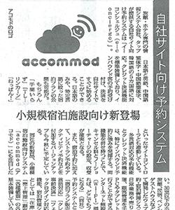 「観光経済新聞」2018年3月17号 弊社紹介記事掲載のお知らせ