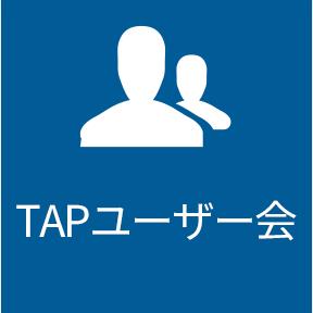 タップユーザー会