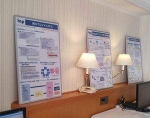 「関東ホテル・旅館業界IT&リノベーション展示商談会」への出展報告を更新しました