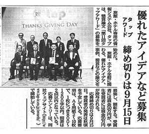 「観光経済新聞」2018年4月21号 弊社紹介記事掲載のお知らせ