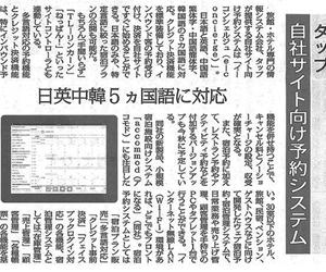 「観光経済新聞」2018年5月19号 弊社紹介記事掲載のお知らせ
