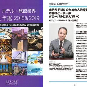「ホテル・旅館業界 IR年鑑 2018&2019」への掲載のお知らせ