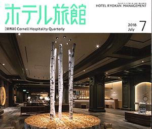 「月刊ホテル旅館」2018年7月号 弊社紹介記事掲載のお知らせ