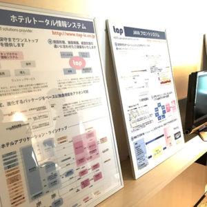 「近畿ホテル・旅館業界IT&リノベーション展示商談会」への出展報告を更新しました