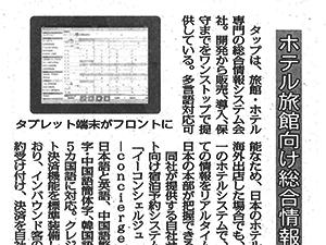 「観光経済新聞」2018年8月11号 弊社紹介記事掲載のお知らせ
