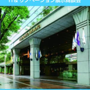 「九州ホテル・旅館業界IT&リノベーション展示商談会」への出展報告を更新しました