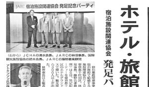 2018年9月15号の「観光経済新聞」に弊社代表取締役会長 林が理事長を務めるJARCの紹介記事が掲載されました。