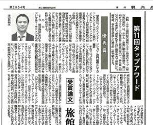 「観光経済新聞」2018年11月24号 弊社紹介記事掲載のお知らせ