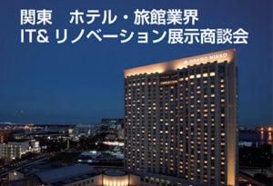 「関東ホテル・旅館業界IT&リノベーション展示商談会」出展のお知らせ