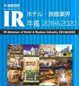 「ホテル・旅館業界 IR年鑑 2019&2020」への掲載のお知らせ
