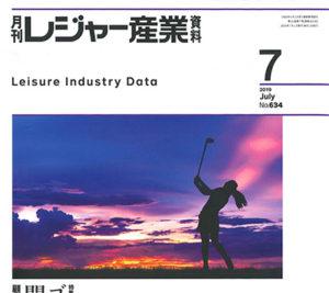 「月刊レジャー産業資料」2019年7月号 弊社紹介記事掲載のお知らせ