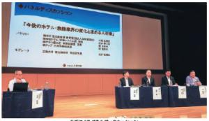 「観光経済新聞」2019年8月31号 弊社紹介記事掲載のお知らせ