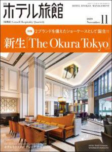 「月刊ホテル旅館」への記事掲載のお知らせ