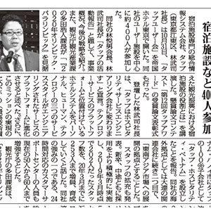 「観光経済新聞」2019年11月9日号 弊社紹介記事掲載のお知らせ