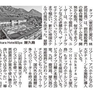 「観光経済新聞」2019年11月16日号 弊社紹介記事掲載のお知らせ