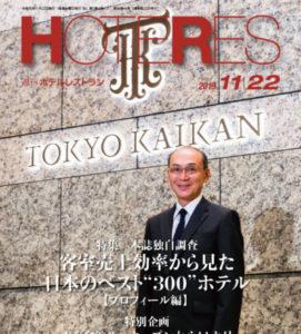 「週刊ホテルレストラン」での記事掲載のお知らせ