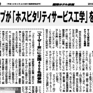 「国際ホテル旅館」への記事掲載のお知らせ