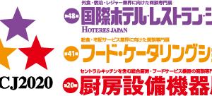 「第48回 国際ホテル・レストランショー」出展のお知らせ