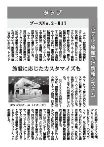 「観光経済新聞」2020年2月15日号 弊社紹介記事掲載のお知らせ