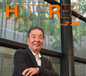 「週刊ホテルレストラン」2020年2月28日号での記事掲載のお知らせ