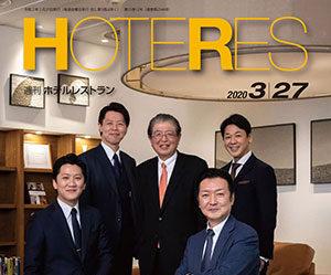「週刊ホテルレストラン」2020年3月27日号での記事掲載のお知らせ