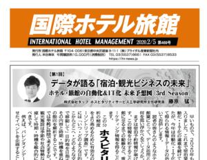 「国際ホテル旅館」2020年2月5日号より弊社藤原による連載記事の掲載が開始しました