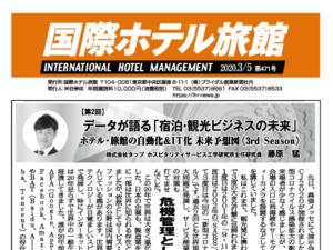 「国際ホテル旅館」2020年3月5日号に弊社藤原による連載記事が掲載されました