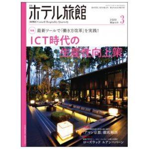 「月刊ホテル旅館」2020年3月号への記事掲載のお知らせ
