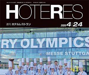 「週刊ホテルレストラン」2020年4月24日号での記事掲載のお知らせ