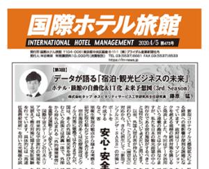 「国際ホテル旅館」2020年4月5日号に弊社藤原による連載記事が掲載されました
