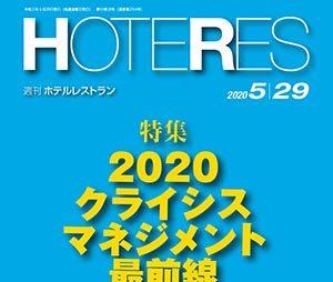 「週刊ホテルレストラン」2020年5月29日号での記事掲載のお知らせ