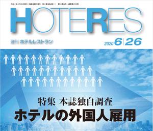 「週刊ホテルレストラン」2020年6月26日号での記事掲載のお知らせ