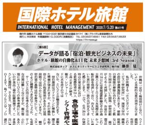 「国際ホテル旅館」2020年7月5日・20日合併号に弊社藤原による連載記事が掲載されました