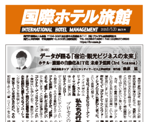 「国際ホテル旅館」2020年8月5日・20日合併号に弊社藤原による連載記事が掲載されました