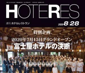 「週刊ホテルレストラン」2020年8月28日号での記事掲載のお知らせ