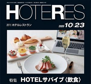 「週刊ホテルレストラン」2020年10月23日号での記事掲載のお知らせ