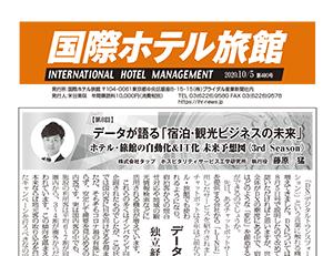 「国際ホテル旅館」2020年10月5日号に弊社藤原による連載記事が掲載されました