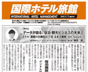 「国際ホテル旅館」2020年11月5日号に弊社藤原による連載記事が掲載されました