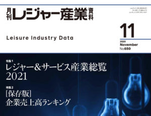 「月刊レジャー産業資料」2020年11月号への記事掲載のお知らせ
