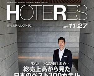 「週刊ホテルレストラン」2020年11月27日号での記事掲載のお知らせ