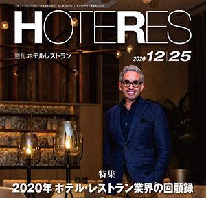「週刊ホテルレストラン」2020年12月25日号での記事掲載のお知らせ
