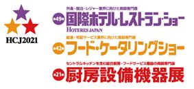 「第49回 国際ホテル・レストランショー」出展のお知らせ