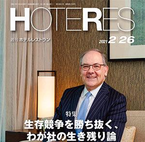 「週刊ホテルレストラン」2021年2月26日号での記事掲載のお知らせ