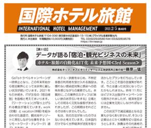 「国際ホテル旅館」2021年2月5日号に弊社藤原による連載記事が掲載されました